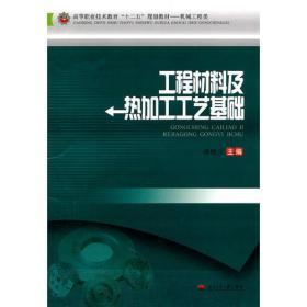 工程材料及热加工工艺基础 徐桂兰 西南交通大学出版社 978756431