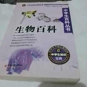 中学生百科丛书.生物百科