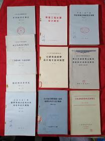 中华人民共和国国家标准:(砖石、厂房建筑、钢结构、混凝土结构、铁路工程、公路拱桥、上海地基等等)设计规范(试行)本共11本合售