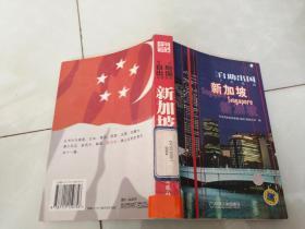 最新自助出国全程指南:新加坡