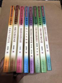 养性延命:道教养生观与人类健康(上海城隍庙.现代视野中的道教丛书)原版书