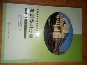 普通高中课程标准实验教科书 俄语练习册 2  必修