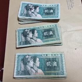 第四套人民币贰角,二角,2角,1980年2角,8002,一张价格,号码随机发货。