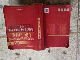 全国中医药职称考试2017  全科医学(中医类)专业(中级)
