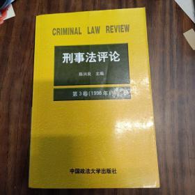 刑事法评论.第三卷.1998