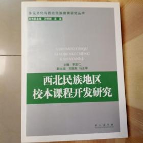 西北民族地区校本课程开发研究