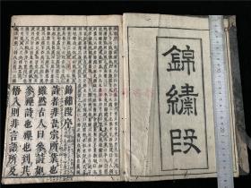 康熙3年稀见和刻中国古诗集头书《锦绣段》2册全,日本康正年间(约1456年)天隐叟龙泽写本,宽文甲辰年刊行版。汉学僧精选唐宋元等多人诗歌三百余首,不乏具有禅意等意境诗歌。