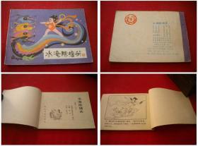 《水淹陈塘关》哪咤第7册,64开陈洪亮绘,河北1985.5一版二印,606号,连环画