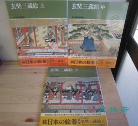 玄奘三藏绘 8开全三卷 续·日本之绘卷 普及版