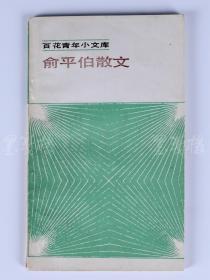 """一代文学大师、中国白话诗创作的先驱者、""""新红学派""""创始人之一 俞平伯1986年签赠《俞平伯散文》一册 (百花文艺出版社 1985年一版一印) HXTX105177"""
