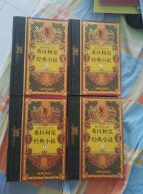 推理悬念大师 希区柯克经典小说: 珍藏版 1-4 ==== 2002年6月 一版一印 5000册