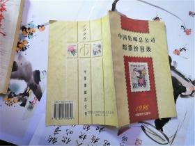 中国集邮总公司邮票价目表