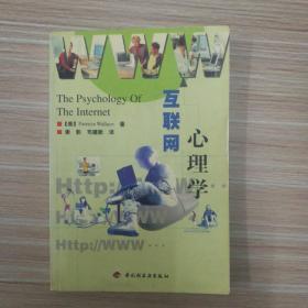 互联网心理学