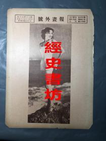 绝版·绝品 民国23年 《号外画报》(245期)