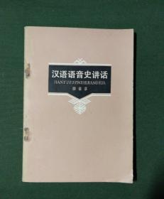 汉语语音史讲话
