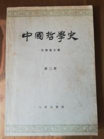 中国哲学史(第二、三册)(1版4、3印)