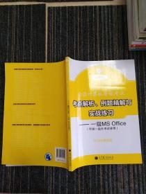 全国计算机等级考试考点解析、例题精解与实战练习:一级MS Office