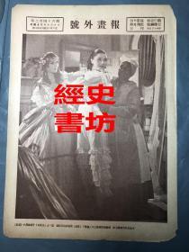 绝版·绝品 民国23年 《号外画报》(246期)
