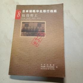 日本侵略华北罪行档案8  奴役劳工