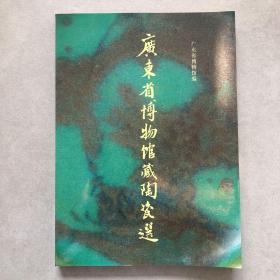 广东省博物馆藏陶瓷选