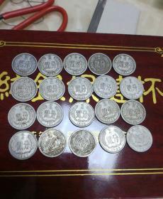 2分硬币1956,1960,1961,1962,1964,1974,1975,1976,1977,1978,1979,1981,1982,1983,1984,1985,1987,1988,1989,1990,1991共21枚
