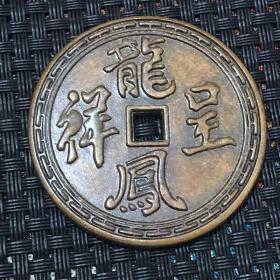 清代铜钱花钱厌胜钱古币钱币古代钱币收藏龙凤呈祥铜钱制作精美