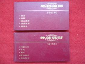 外钞缩影【合订本】2本合售