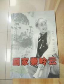 画家秦岭云:当代中国美术家