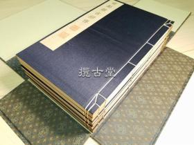 原钤印谱  有邻馆古印存 一函6册全  同朋舍  平成4年 1992年  线装 限定50部   29.7×18cm