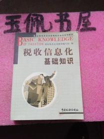 税收信息化基础知识
