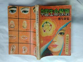 中国生命预测-相与命运(中国神秘文化丛书)1990年1版1印