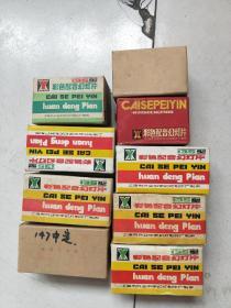 彩色配音幻灯片 9盒 一起 出售 看详图 80年代