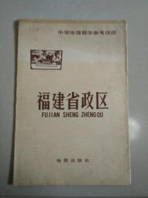 福建省政区 中学地理教学参考挂图