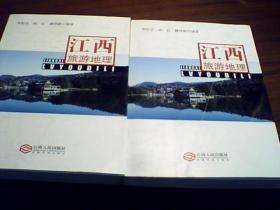 江西旅游地理