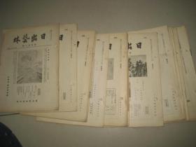 民国日文原版杂志:日出艺林【第48号到68号 共19本 不重复 介绍的是日本的绘画和书法艺术】昭和8年到昭和9年 出版