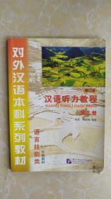 汉语听力教程 修订本 第2册 语言技能类 一年级教材