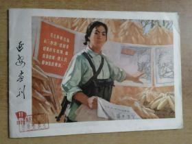 延安画刊1975.11