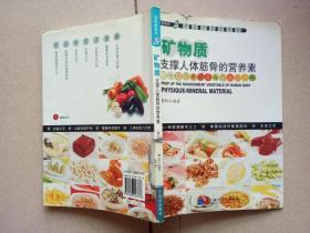 营养素系列(2)·矿物质:支撑人体筋骨的营养素