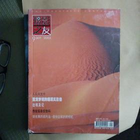 摄影之友 杂志2005年第9期摄影之友杂志社85品左右