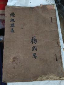 缝纫讲义 江西樟树工人家属职业学习班技术教材 黄志瑞编 一九五四年油印本大开本,中山装等。