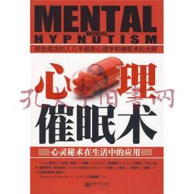《心理催眠术:心灵秘术在生活中的应用》