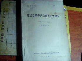 建国以来中共山东党史大事记  1949.10--1966.5(征求意见稿)