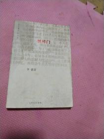 妖祥门  馆藏书