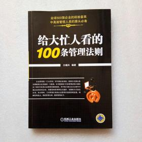 给大忙人看的100条管理法则