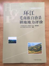 正版现货 环江毛南族自治县耕地地力评价 广西科学技术出版社