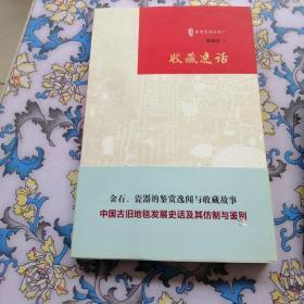 《收藏逸话》(古玩鉴赏入门必读书)