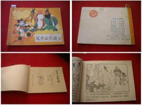 《父子上天庭》哪咤第11册,64开叶洪峰绘,河北1987.12一版3印,608号,连环画
