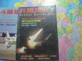 兵器知识2000年第7期
