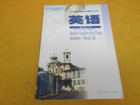 *高中英语课本 英语第二册下册(人教版,长16开)——书边缘边角有裂开或者磨损,内页有字迹或者划线,如图