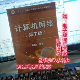 正版 计算机网络 谢希仁 第7版 (第七版) 计算机考研 电子工业出版社9787121302954